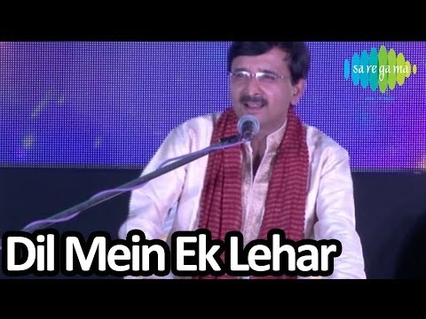 Dil Mein Ek Lehar | Naye Manzar | Anurag Sharma Chintoo Singh...