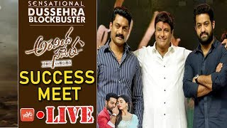 Aravinda Sametha Success Meet LIVE | NTR, Balakrishna, Kalyan Ram