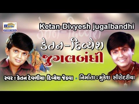 Mara Ghatma Virajta Shreenathji - Ketan Divyesh Ni Jugal Bandhi - Gujarati Bhajan : Bhakti Geet video