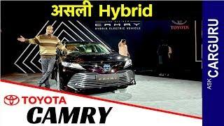 The All New Camry Hybrid Electric Vehicle | New Launching | CARGURU