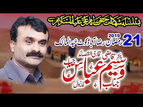 Zakir Qazi Waseem Abbas || 21 Ramzan 2019 || Raza Abad Kot Abdul Malik || YaadGar Majlis