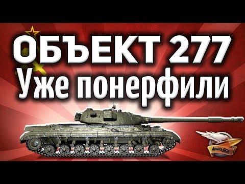 Объект 277 - Уже понерфили - А он ещё даже не вышел - Шок!