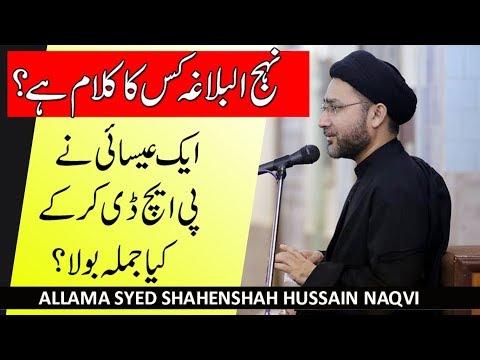 #Nahjul Balagha Kis Ka Kalaam Hain by Allama Syed Shahenshah Hussain