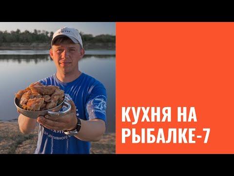 Кухня на рыбалке. Часть 7