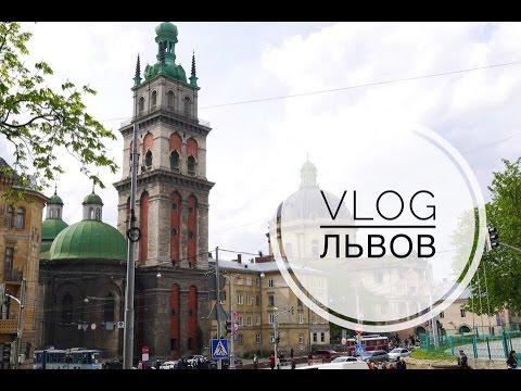 VLOG - Львов -   город кофе и романтики
