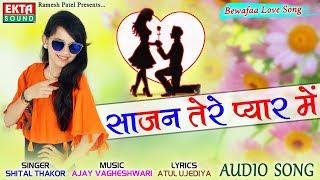 SHITAL THAKOR Sajan Tere Pyar Me | Bewafa Love Song | New Hindi Song 2018 | RDC Gujarati