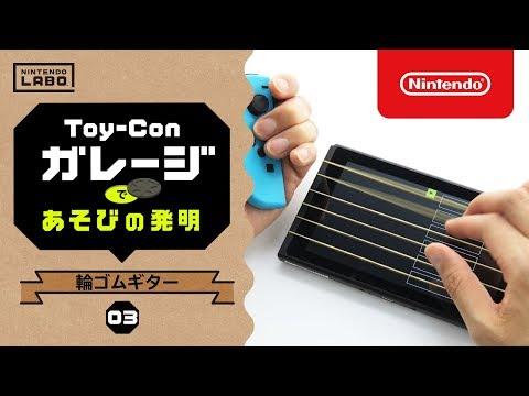 Nintendo Labo【03 輪ゴムギター】Toy-Conガレージであそびの発明 (04月05日 20:45 / 23 users)