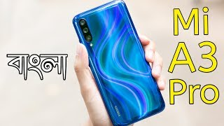 Xiaomi Mi A3 Pro - Full Specifications, Price & Release Date | Mi A3 Pro Full Review In Bangla