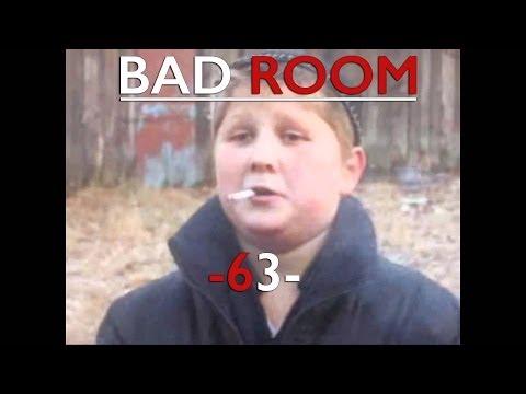 BAD ROOM №63 [ОСОБО ОПАСНЫЙ]