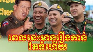 Download VOA Cambodia Hot News Today , Khmer News Today , Night 21 06 2017 , Neary Khmer 3Gp Mp4