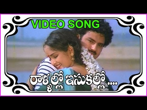 Rallallo Isakallo Telugu Superhit Video Song | Seetharama Kalyanam Songs - Balakrishna | Rajini