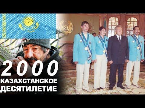 Казахстан в 2000 году. Успех на олимпиаде и БОМЖИ