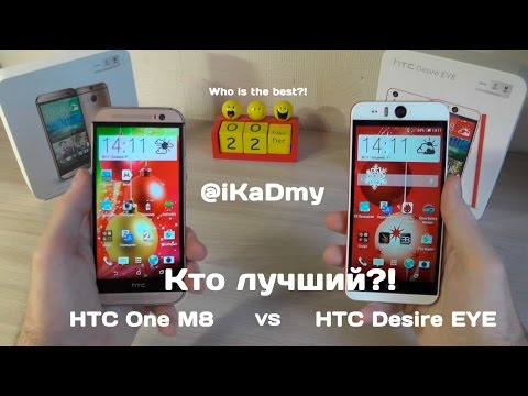 HTC One M8 vs HTC Desire EYE: Кто лучший?!