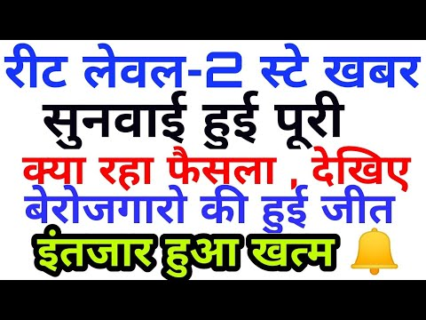 Reet bharti 2018 level 2 big breaking news।।reet level 2 latest news