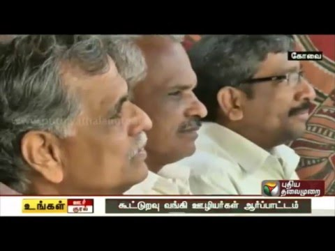 Fasting protest by Cooperative Bank Employees in Coimbatore