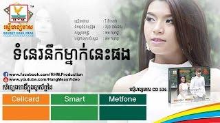 Dynet ► Tom Ne Nerk Mnak Nis Phong   ទំនេរនឹកម្នាក់នេះផង Khmer song RHM CD Vol 536