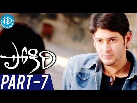 Pokiri Telugu Movie Part 714 - Mahesh Babu Ileana