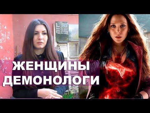 Чем Опасны Женщины-ДЕМОНОЛОГИ? Много Ли Их В России? И Есть Ли У Них Супер Способности?