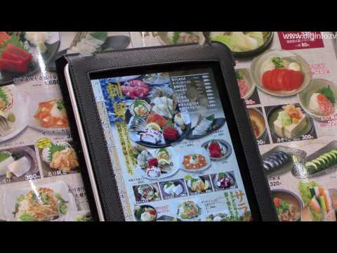 Restaurant self-ordering system using iPad - Izakaya Expo : DigInfo