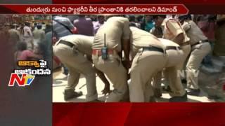 Protest Against Aqua Park Turns Violent in West Godavari District