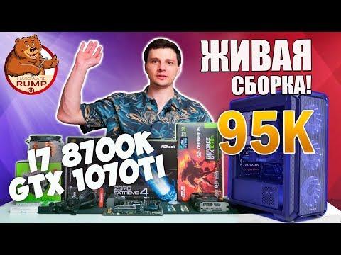 Живая сборка ПК за 95 000 ₽ I7 8700K / GTX 1070ti / Zalman I3