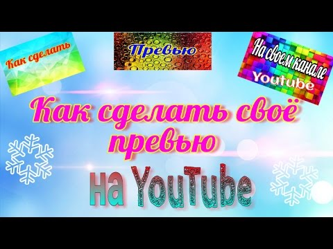 Как сделать свое превью / картинка на видео YouTube