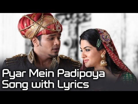Potugadu Movie | Pyar Mein Padipoya Full Song With Lyrics | Manchu Manoj Kumar, Sakshi Chaudhar video