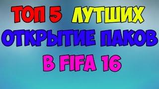 топ 5 лучших открытие паков в fifa 16 (2016)