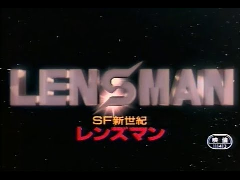 Sf Shinseiki Lensman - Introduction (1984) video