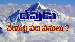 దేవుడు చేయని పది పనులు | with Scriptures | Telugu | 2016 | HOPE Nireekshana TV