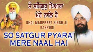SO SATGURU PYARA MERE NAAL HAI | BHAI MANPREET SINGH JI KANPURI | SHABAD GURBANI