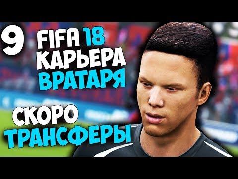 FIFA 18 КАРЬЕРА ЗА ВРАТАРЯ - МАТЧИ КУБКА РОССИИ #9