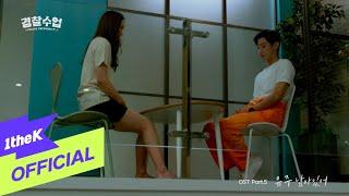 Download [MV] Yuju(유주)(여자친구) _ Stay(남아있어) (Prod. by Jinyoung(진영)) (Police University(경찰수업) OST Part.5) Mp3/Mp4