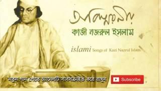 কাজী নজরুল ইসলাম রচিত একটি ইসলামি সংগীত।