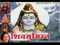 Download Mahakal Chalisa By Anuradha Paudwal [Full  Song] I Shiv Sumiran MP3 song and Music Video