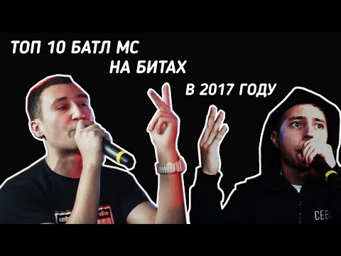 ТОП 10 БАТЛ МС НА БИТАХ В 2017 ГОДУ