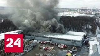 В Мытищах загорелось более 1 тысячи квадратных метров складов - Россия 24