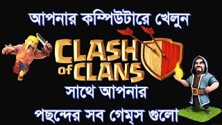 How to Dowload & Install Clash of Clans in PC   Bangla