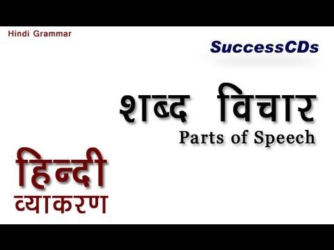 Learn Hindi Grammar - Shabad Vichar (शब्द विचार)