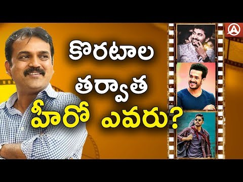 Koratala Siva Next Movie With Tollywood Star Hero | Namaste Telugu