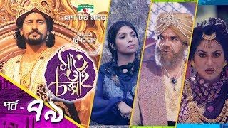 সাত ভাই চম্পা | Saat Bhai Champa | EP 79 | Mega TV Series | Channel i TV