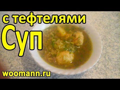 Рецепт суп с тефтелями