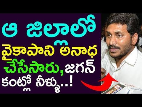 Jagan Very Sad About Poeple Not Caring YSRCP In That District | Taja 30 |