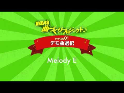 AKB48曲づくりプロジェクト PHASE1 デモ曲選択 Melody E / AKB48[公式]