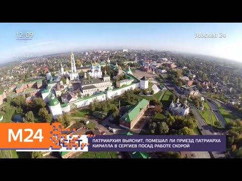 Машины скорой помощи заблокировали из-за визита Патриарха - Москва 24