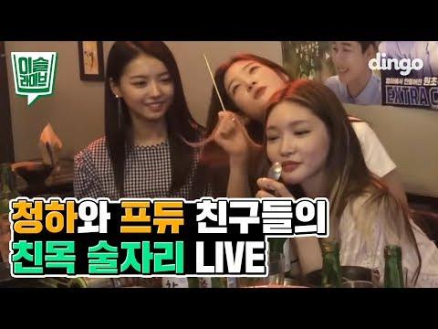 [이슬라이브] 청하(CHUNG HA) - Love U ㅣ Tipsy Live