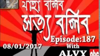 Jaha Bolibo Sotto Bolibo 8 january 2017 abc radio fm 89.2 (8/01/2017) ALVY