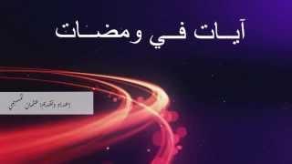 آيات في ومضات - أطول كلمة في القرآن الكريم - عثمان المسيمي