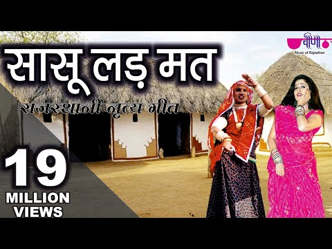 Sasu Lad Mat - Rajasthani Traditional Video Songs video