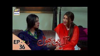 Ek hi bhool Ep 36 - 19th July 2017 - ARY Digital Drama